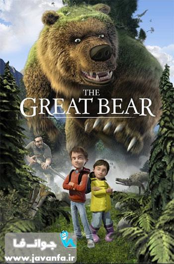 دانلود دوبله فارسی انیمیشن خرس بزرگ – The Great Bear 2011