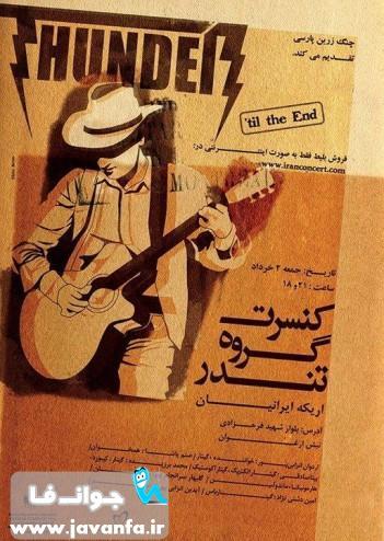 برگزاری کنسرت راک کانتری - تندر - در اریکه ایرانیان