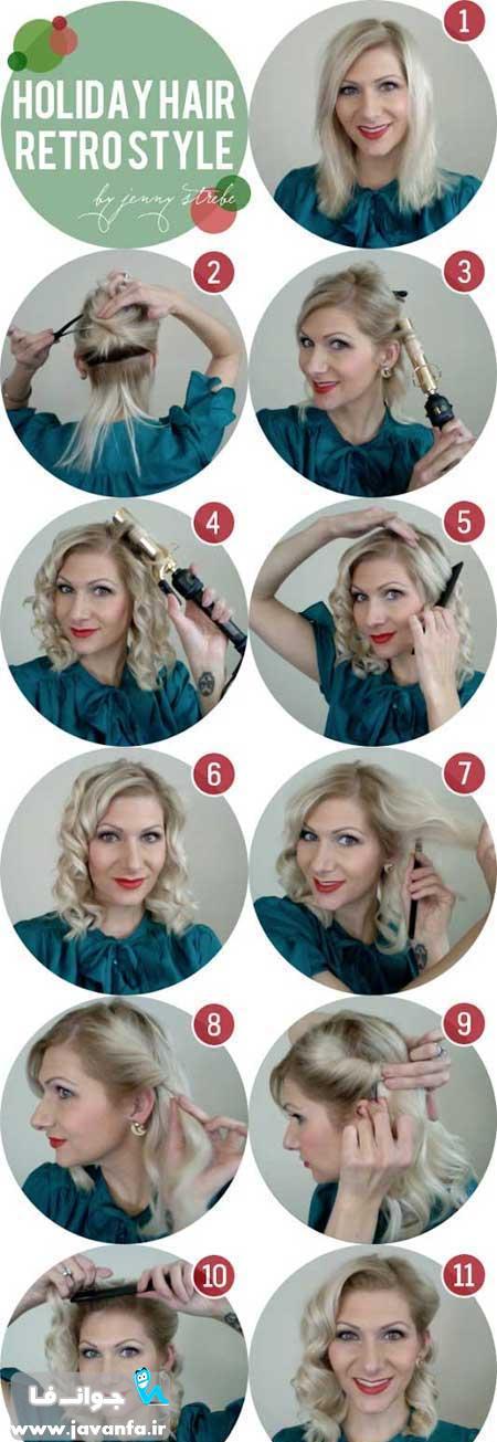 آموزش تصویری مدل مو های متفاوت جدید 93