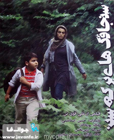 جدیدترین عکس های روناک پور یادگار + بیوگرافی اردیبهشت ۹۳