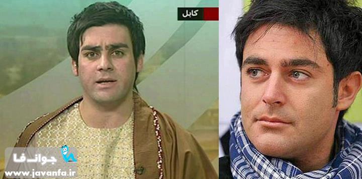 شباهت محمدرضا گلزار با نماینده مجلس افغانستان