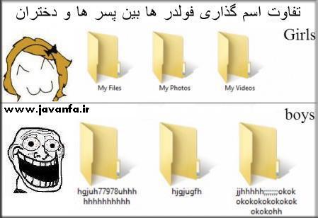 ترول های خنده دار و جالب خرداد 93