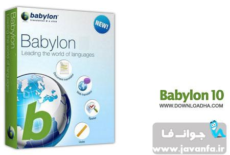 دانلود نسخه جدید دیکشنری قدرتمند و محبوب Babylon v10.0.1 r18