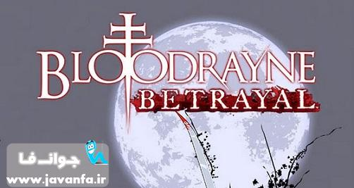 http://rozup.ir/up/omidsmart/Pictures/4/BloodRayne%20Betrayal-trainer.jpg