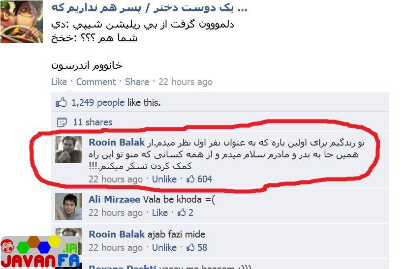 عکس خنده دار از کامنت فیسبوک اردیبهشت 93