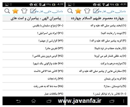 http://rozup.ir/up/omidsmart/Pictures/4/bahar-al-anvar.jpg