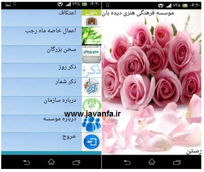 http://rozup.ir/up/omidsmart/Pictures/4/etekaff-android.jpg