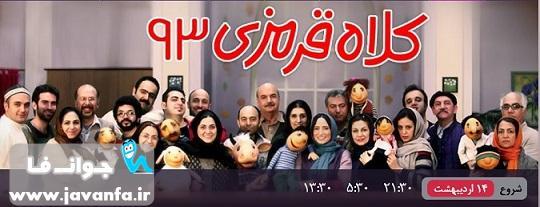 http://rozup.ir/up/omidsmart/Pictures/4/kolah-ghermezi-93-ifilm.jpg