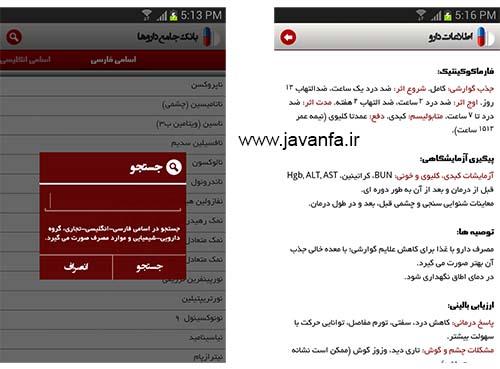 http://rozup.ir/up/omidsmart/Pictures/4/marjae-darooha-android-javanfa.jpg