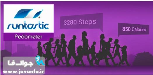 http://rozup.ir/up/omidsmart/Pictures/4/runstatic-pedometer-android.jpg