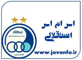 اس ام اس برای طرفدارای تیم استقلال 93