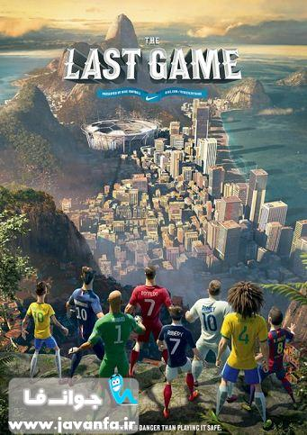 دانلود انیمیشن جدید بازی آخر با دوبله فارسی The Last Game 2014