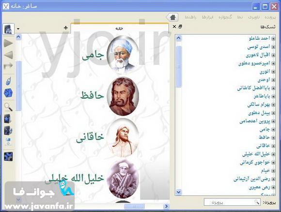 دانلود نرم افزار کامپیوتر اشعارشاعران معروف ایرانی
