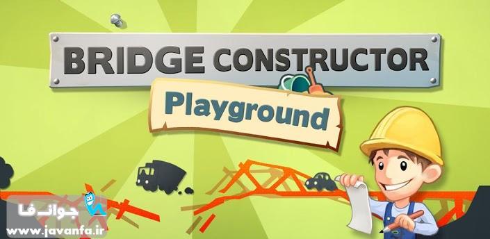 دانلود بازی پل سازی Bridge Constructor Playground اندروید و ios