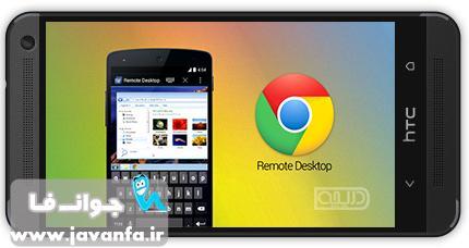 برنامه مدیریت کامپیتر با گوشی اندروید Chrome Remote Desktop