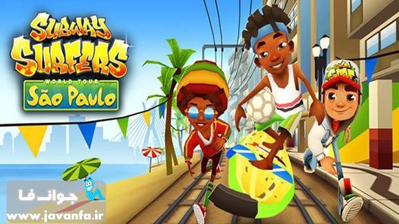 دانلود نسخه جدید بازی Subway Surfers به شهر سائوپائولو - اندروید