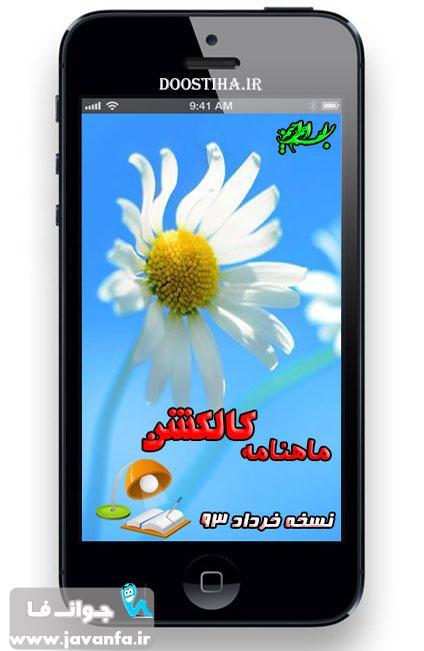 دانلود ماهنامه کالکشن نسخه خرداد 93 (جاوا، اندروید و آیفون)