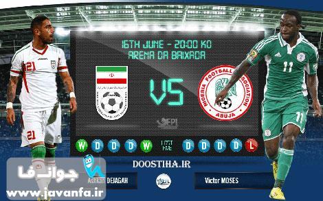 دانلود مسابقه فوتبال ایران و نیجریه جام جهانی 2014