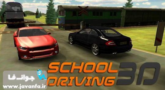 دانلود برنامه آموزش رانندگی برای موبایل اندروید