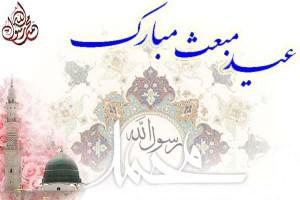 اس ام اس عید مبعث پیامبر جدید ۹۳