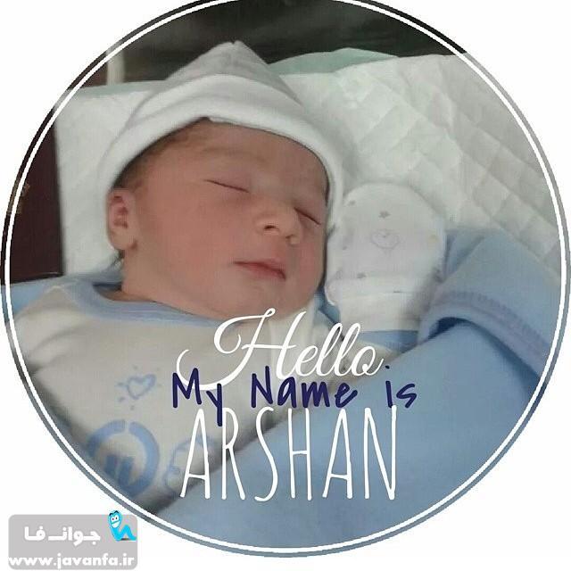 آرشان خواجه امیری