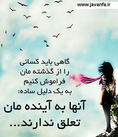 عکس نوشته های خواندنی تیر 93