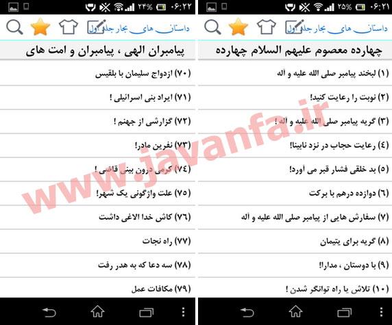 دانلود+نرم+افزار+تلگرام+فارسی+اندروید