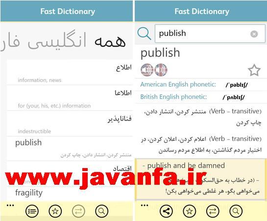دانلود بهترین دیکشنری فارسی ویندوزفون Fastdic