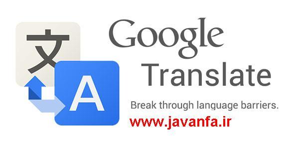 دانلود دیکشنری ترجمه تمام زبان ها به فارسی اندروید - Google Translate