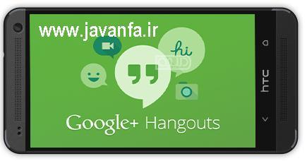 دانلود برنامه Hangouts با قابلیت تعیین صدای پیامک برای هر مخاطب - اندروید