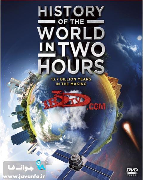 دانلود مستندسه بعدی تاریخ جهان در ۲ ساعت – History of the World in Two Hours 3D