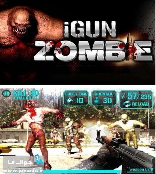 دانلود بازی ترسناک IGUN ZOMBIE برای ios