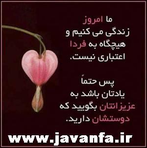 جمله ها و عکس نوشته های خرداد 93