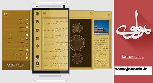 دانلود مثنوی معنوی و ديوان شمس مولانا برای اندروید