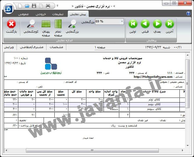 دانلود رایگان برنامه فاکتور دیجیتال محسن Mohsen Software Faktor