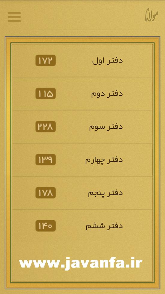 دانلود رایگان برنامه حکایات شیرین و غزلیات دلربای مولانا - اندروید