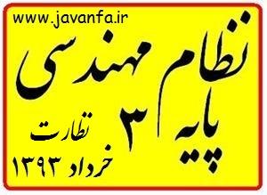 http://rozup.ir/up/omidsmart/Pictures/5/nezam-mohandesi-khordad93-nezarat.jpg