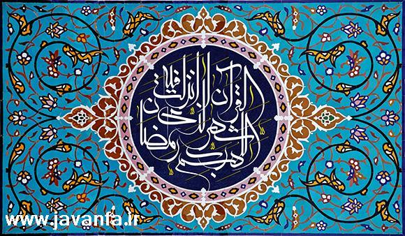اس ام اس ماه رمضان 93