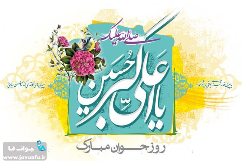 کارت پستال های ولادت حضرت علی اکبر و روز جوان 93