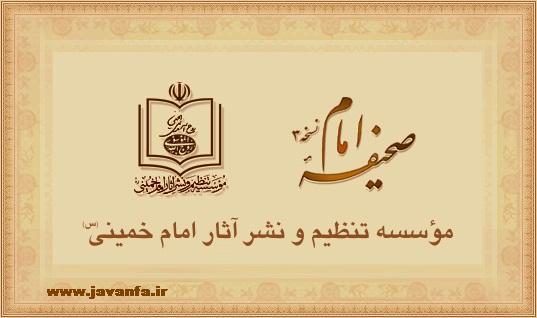 دانلود نرم افزار صحیفه امام خمینی (ره) - اندروید و کامپیوتر