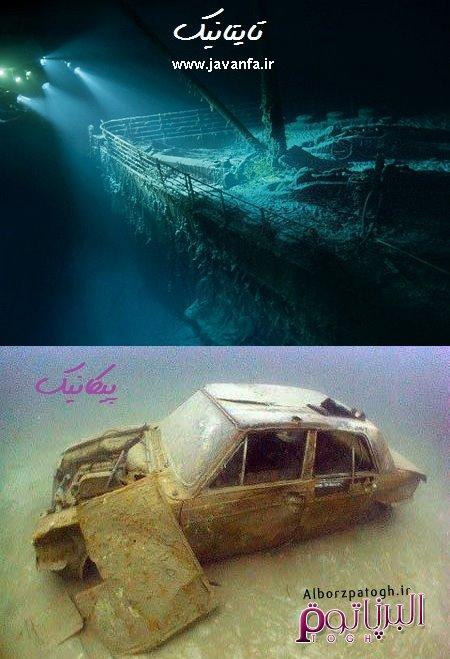 عکس طنز تایتانیک ایرانی