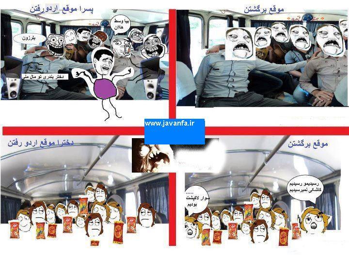 ترول های جدید خنده دار خرداد 93