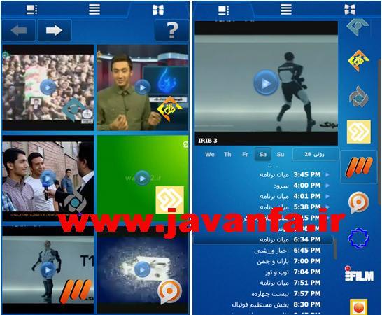 دانلود برنامه مشاهده تلوزیون در ویندوز فون با ایران گت Irangate TV