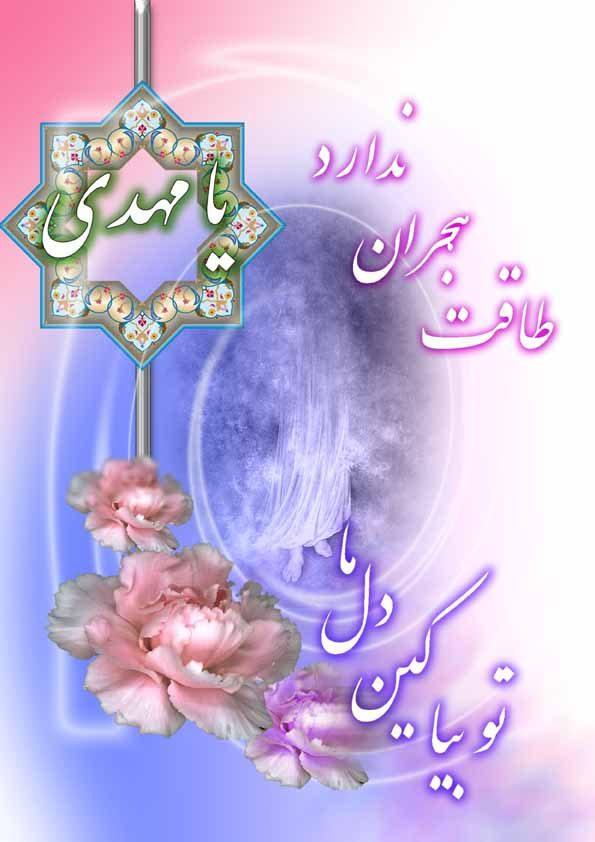 اس ام اس ها و پیامک های  مخصوص امام زمان(عج) و روز جمعه 93