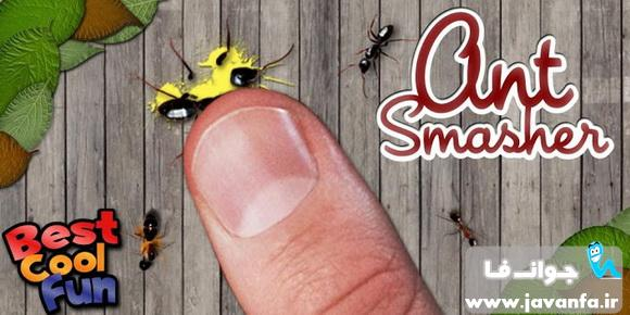 دانلود بازی مورچه کشی برای اندروید Ant Smasher