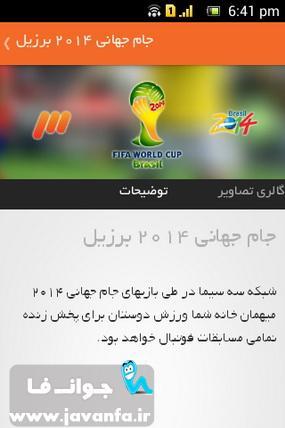 دانلود اپلیکیشن رسمی شبکه سه 3 سیما اندروید