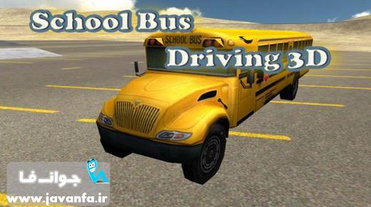 دانلود بازی ماشین راننده اتوبوس حرفه ای اندروید School bus driving 3D