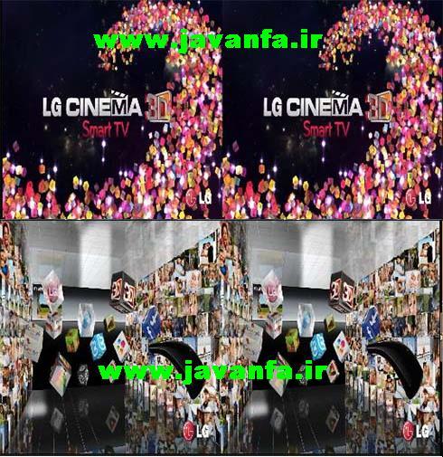دانلود دموی دنیای سه بعدی الجی-LG 3D Demo Cinema 3D World