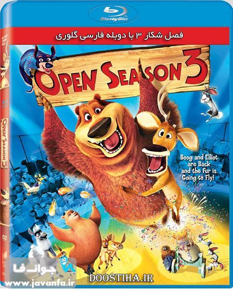 دانلود انیمیشن فصل شکار 3 با دوبله فارسی گلوری Open Season 2010