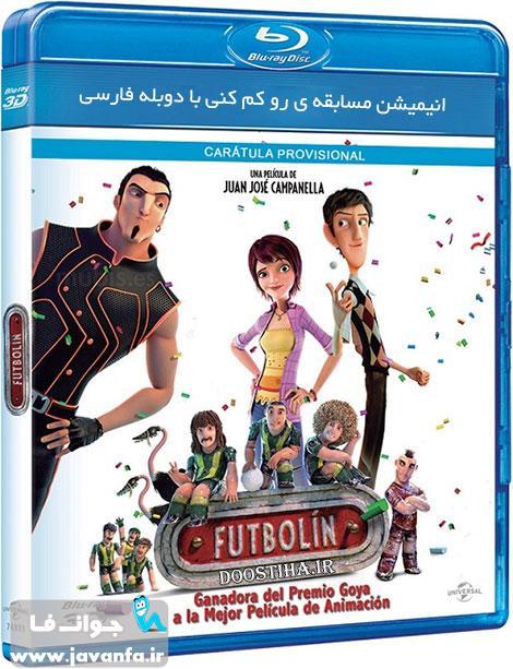 دانلود انیمیشن مسابقه ی رو کم کنی با دوبله فارسی Underdogs aka Metegol 2013